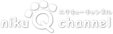 niku Q channel[ニクキューチャンネル]