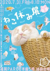 「猫休み展」福岡で4年ぶりに開催!!