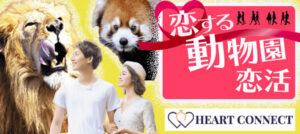 動物園で恋活!福岡の恋活イベント