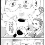 【漫画・ドラマ】「おじさまと猫」のふくまるの猫種は何?